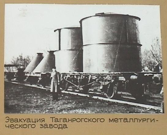 Эвакуация Таганрогского металлургического завода.